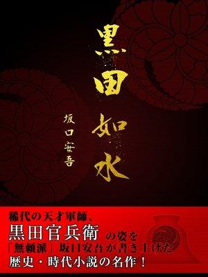 cover image of 黒田如水(坂口安吾 著)