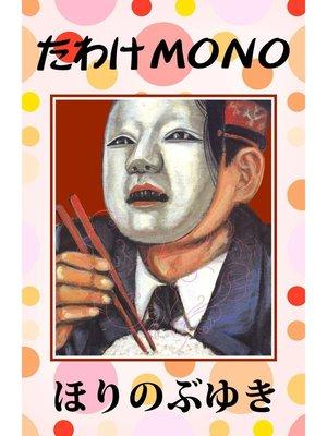 cover image of たわけMONO
