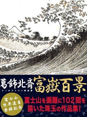 cover image of 葛飾北斎 富嶽百景