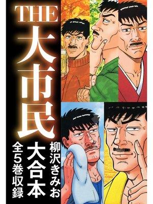 cover image of THE大市民 大合本 全5巻収録: 1巻