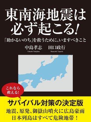 cover image of 東南海地震は必ず起こる! 「助かるいのち」を救うために、いますべきこと