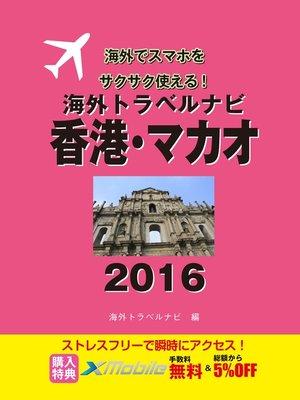 cover image of 海外トラベルナビ 香港・マカオ 2016