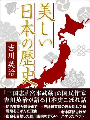 cover image of 美しい日本の歴史