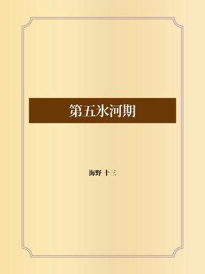 cover image of 第五氷河期