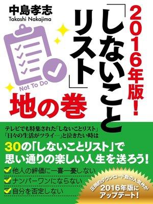 cover image of 2016年版! しないことリスト 地の巻