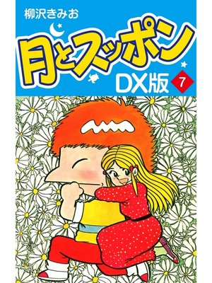 cover image of 月とスッポン DX版: 7巻