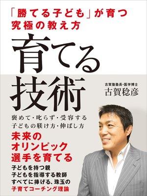 cover image of 「勝てる子ども」が育つ究極の教え方 育てる技術