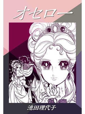 cover image of オセロー: 1巻