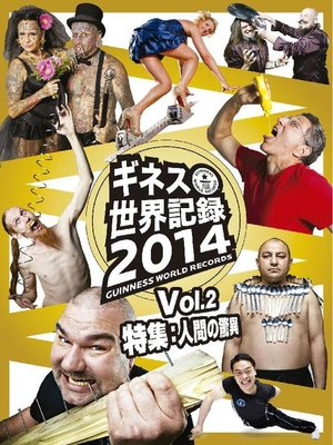 cover image of ギネス世界記録2014 Volume2 人間の驚異