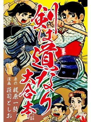 cover image of 剣は道なり 大合本: 1巻