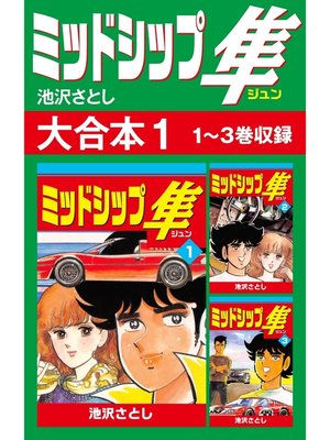 cover image of ミッドシップ隼 大合本: 1 1~3巻収録