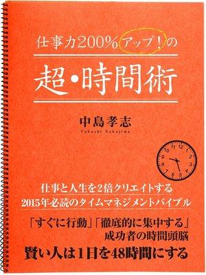 cover image of 仕事力200%アップ! の超・時間術