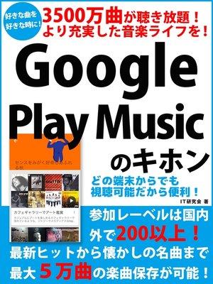 cover image of 3500万曲が聴き放題! より充実した音楽ライフを! Google Play Musicのキホン