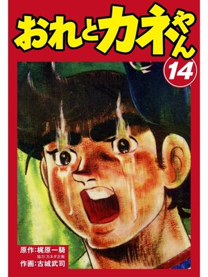 cover image of おれとカネやん: 14巻