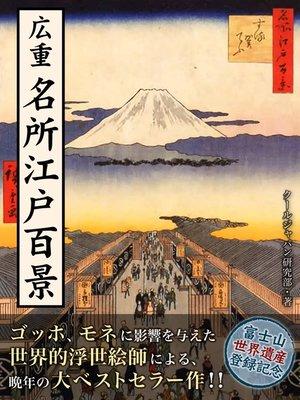 cover image of 広重 名所江戸百景