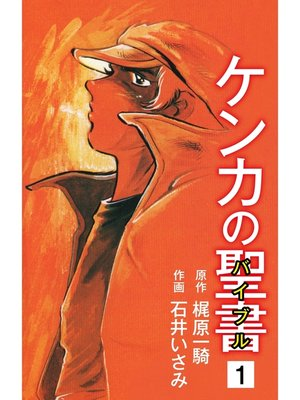 cover image of ケンカの聖書(バイブル): 1巻
