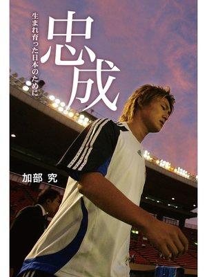 cover image of 忠成 生まれ育った日本のために