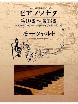 cover image of モーツァルト 名作曲楽譜シリーズ4 ピアノソナタ 第10番~第13番 K.330/K.331(トルコ行進曲付き)/K.332/K.333