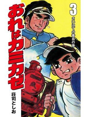 cover image of おれはカミカゼ: 3巻