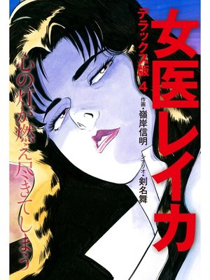 cover image of 女医レイカ