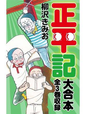 cover image of 正平記 大合本 全3巻収録: 本編
