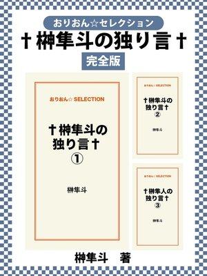 cover image of †榊隼斗の独り言†