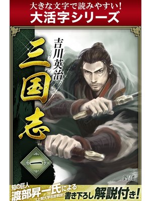 cover image of 【大活字シリーズ】三国志 1巻