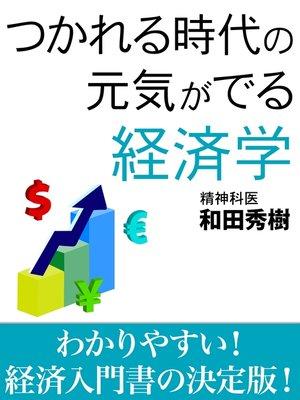 cover image of つかれる時代の元気がでる経済学