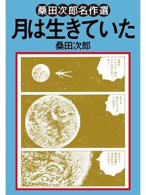 cover image of 月は生きていた: 1
