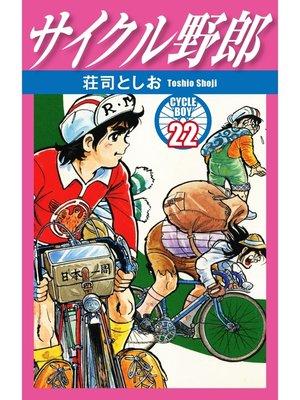 cover image of サイクル野郎: 22巻