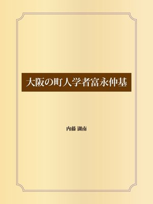 cover image of 大阪の町人学者富永仲基