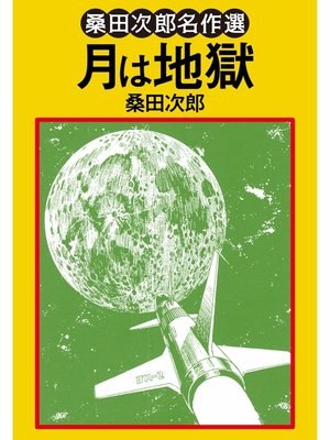 cover image of 月は地獄: 1
