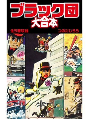 cover image of ブラック団  大合本 全5巻収録: 1巻