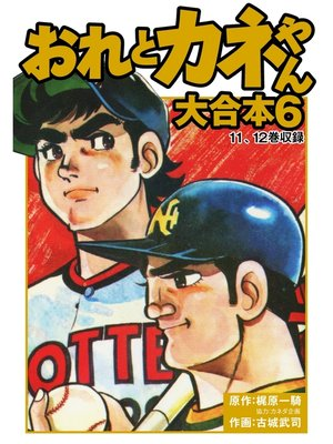 cover image of おれとカネやん 大合本: 6