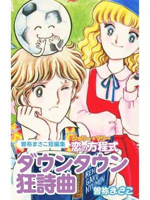 cover image of 曽祢まさこ短編集 ジョリー&マリー恋の方程式