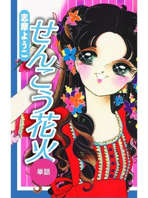 cover image of せんこう花火(単話)