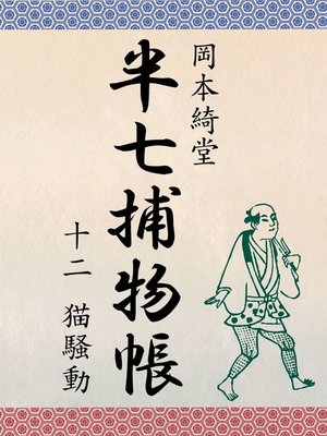 cover image of 半七捕物帳 十二 猫騒動