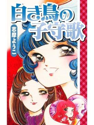 cover image of 白き鳥の子守歌