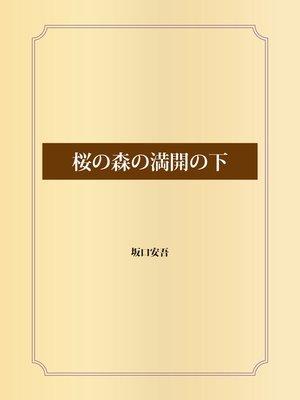 cover image of 桜の森の満開の下