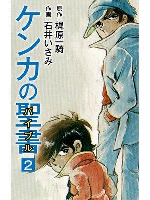 cover image of ケンカの聖書(バイブル): 2巻