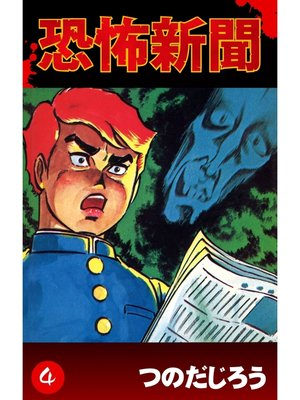 cover image of 恐怖新聞