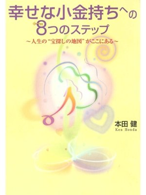 """cover image of 「幸せな小金持ち」になるための8つのステップ ~人生の""""宝探しの地図""""がここにある~"""