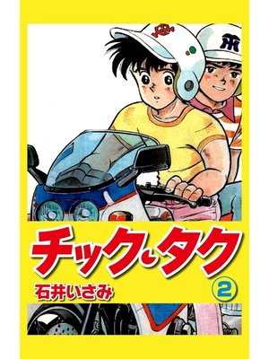 cover image of チック・タク