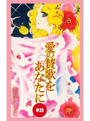 cover image of 愛の賛歌をあなたに(単話)