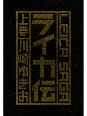 cover image of ライカ伝: 上巻
