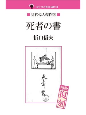 cover image of 死者の書