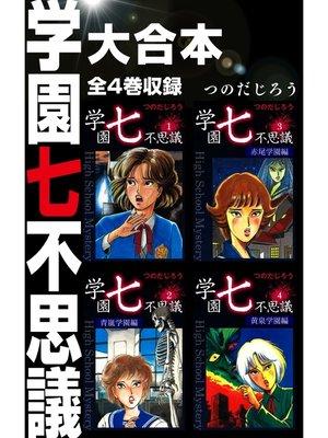 cover image of 学園七不思議 大合本 全4巻収録: 本編