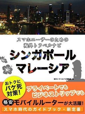 cover image of 【海外でパケ死しないお得なWi-Fiクーポン付き】スマホユーザーのための海外トラベルナビ シンガポール・マレーシア