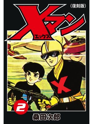 cover image of Xマン(復刻版): 2