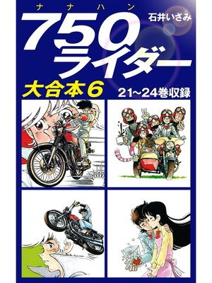 cover image of 750ライダー 大合本: 6 21~24巻収録